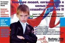 Календарь плакат с вашими фото, в Батайске