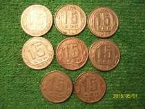 Монеты СССР 15 копеек, в г.Симферополь