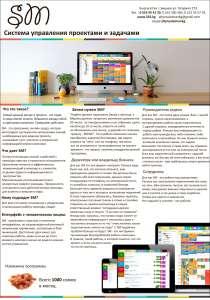CsSM - Система управления задачами, в г.Бишкек
