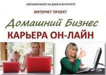 Хочешь иметь успешный бизнес? Работай с нами.(для женщин), в Благовещенске