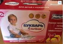 Букварь с пеленок и математика с пеленок, в Краснодаре