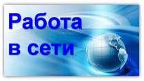 Администратор сайта соц. сетей, в г.Псков