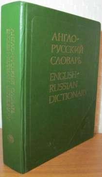Англо-русский словарь, в Магнитогорске