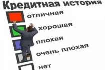 Кредитная история, в Москве