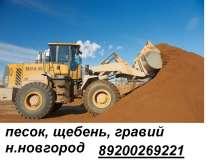 Доставка песка, щебня, грунта, чернозема, в Нижнем Новгороде