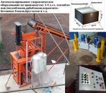 Производство блоков -оборудование, в Великом Новгороде