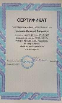 Выездной компьютерный мастер, в Москве