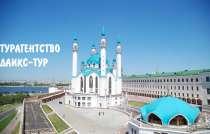 Казань из Оренбурга. Экскурсии, аквапарк, в Оренбурге