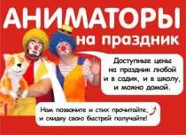 Аниматоры в казани, в Казани