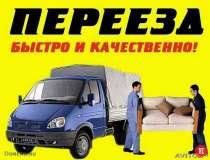 Грузчики - Газель - Перевозка пианино - Пермь, в Перми