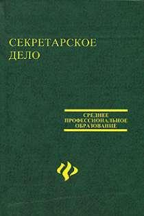 Курс «Секретарское дело и делопроизводство» в центре «Союз», в Туле