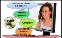 Высокодоходная работа в интернете., в Кирове