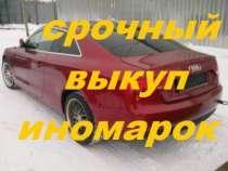 Куплю подержанный автомобиль, в Воронеже