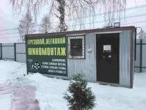 Шиномонтажный бизнес, в Павловском Посаде