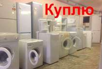 Куплю стиральные машины и холодильники в любом состоянии, в Уфе