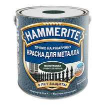 Краска Hammerite Хаммерайт со склада, в г.Симферополь