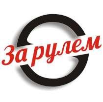 Автошкола За рулем. kz, в г.Астана