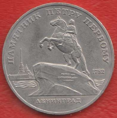 СССР 5 рублей 1988 г. Ленинград памятник Петр I