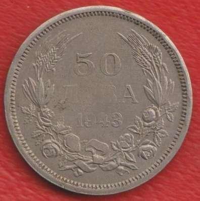 Болгария 50 лев 1943 г