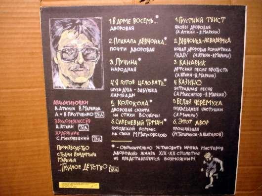 Владимир Маркин - Трудное детство