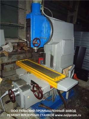 Капитальный ремонт токарных, гильотинных ножниц в Туле, Твер