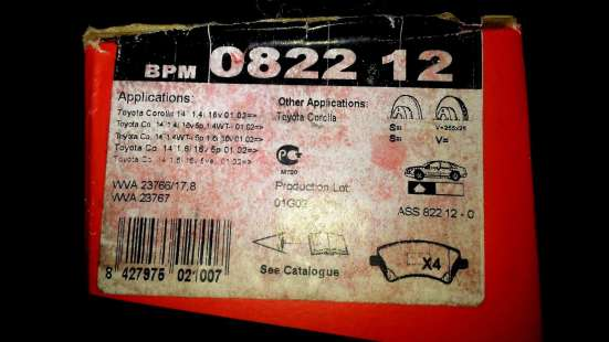 Колодки тормозные (Toyota Corolla)