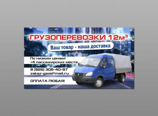 Грузоперевозки с грузчиками по Шатурскому району,всей России в Шатуре Фото 1