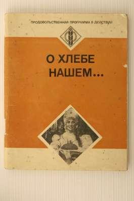 """Книга """"О хлебе нашем"""""""