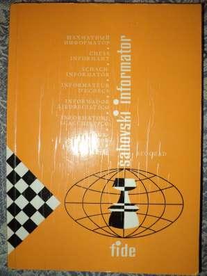 Шахматный информатор № 34