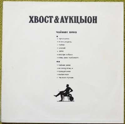 Хвост & Аукцыон - Чайник Вина