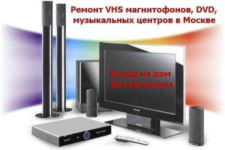 Ремонт магнитофонов, DVD, музыкальных центров. Выезд на дом в Москве Фото 2