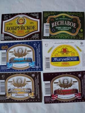 Этикетки Бобруйского пива в Москве Фото 1