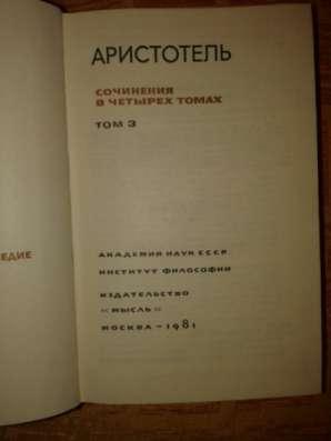 Аристотель - собрание сочинений в 4-х то в Коломне Фото 2