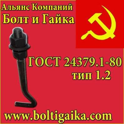 Болты фундаментные изогнутые тип 1.2 ГОСТ 24379.1-80 в Москве Фото 4
