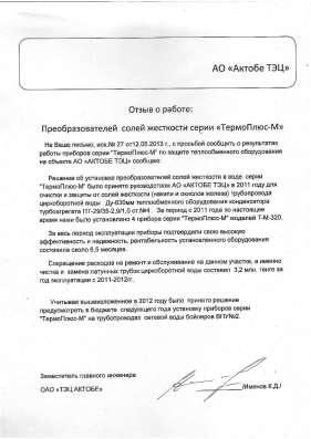 ТермоПлюс-М. Защита и Удаление Накипи, Ржавчины и Коррозии