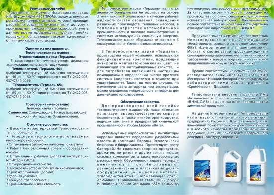 Жидкость Термаль-65 для систем отопления в Калининграде Фото 5