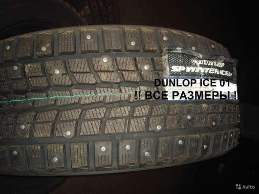 Новые шипы Dunlop 265/70 R16 Winter ICE01 в Москве Фото 2
