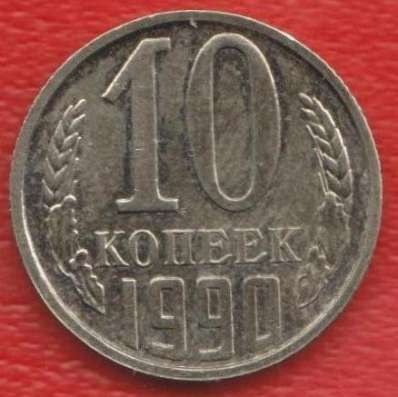 СССР 10 копеек 1990 г