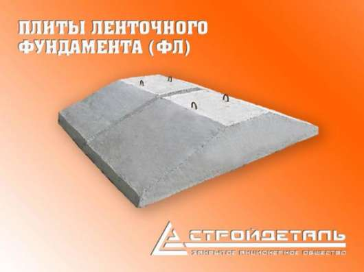 Фундаментные подушки (плиты ФЛ)
