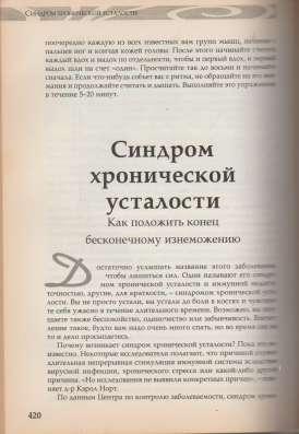 Домашний доктор для женщин в Москве Фото 1