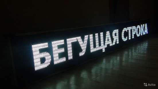 Бегущие строки, LED-вывески от производителя в Омске Фото 5