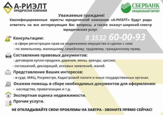 Составление договора купли-продажи квартиры on-line