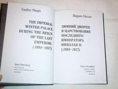 Вадим Несин Зимний дворец