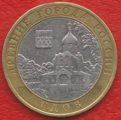 10 рублей 2007 СПМД Древние города России Гдов