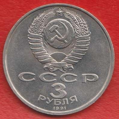 СССР 3 рубля 1991 г. Разгром под Москвой