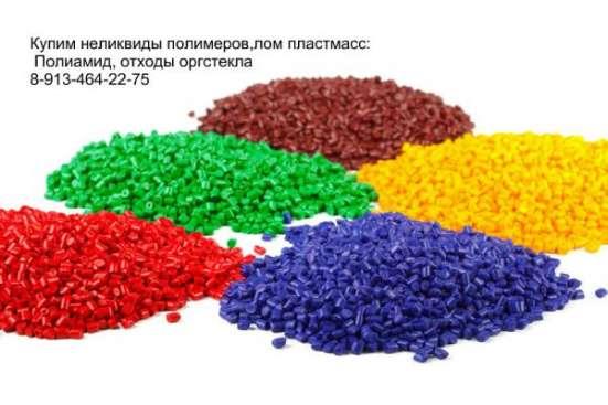 Покупаем пластмассовые лом,отходы,нелик-ды,гранула пластмасс