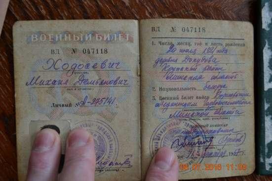 Документы СССР в Москве Фото 4