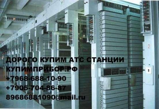 Дорого купим радиоприборы, радиодетали, АТС станции, ЭВМ машины, печатные платы и др. в Москве Фото 2