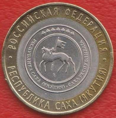 10 рублей 2006 г. Республика Саха Якутия СПМД