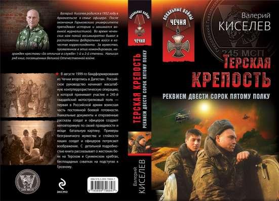 Воспоминания солдат 245-го полка о 2-й кампании в Чечне